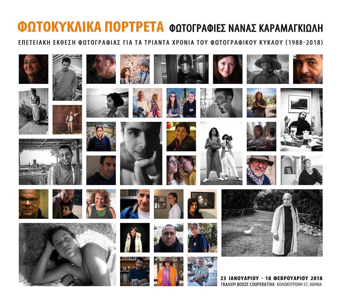 7dc78f4f4b9d Φωτοκυκλικά πορτρέτα» με Φωτογραφίες της Νανάς Καραμαγκιώλη - iFocus